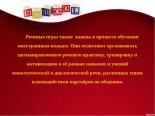 Речевые игрытакжеважны в процессе обучения иностранным языкам. Они позволя