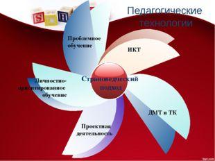 Педагогические технологии Title Личностно- ориентированное обучение ИКТ Прое