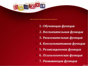 Игровая деятельность в процессе обучения выполняет следующие цели: 1. Обучаю