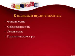 К языковым играм относятся: Фонетические Орфографические Лексические Граммати