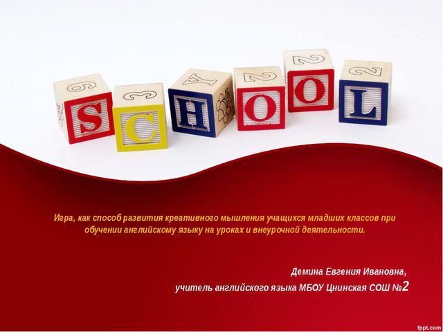 Игра, как способ развития креативного мышления учащихся младших классов при о...