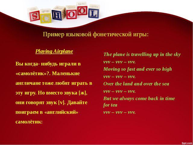 Пример языковой фонетической игры: PlayingAirplane Вы когда- нибудь играли в...