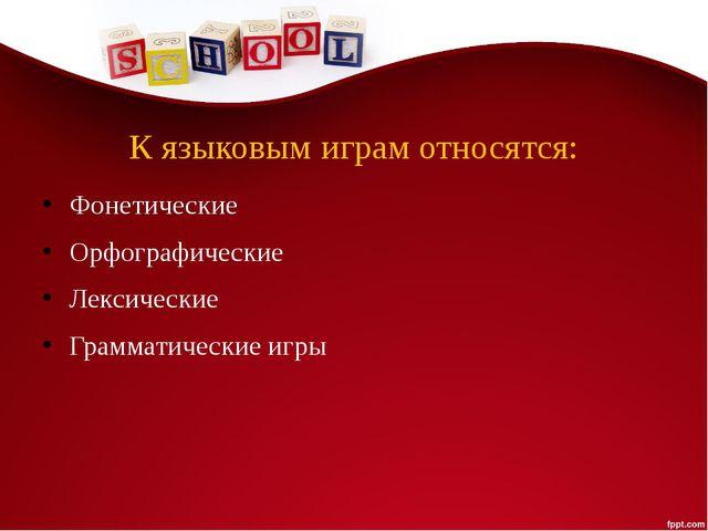 К языковым играм относятся: Фонетические Орфографические Лексические Граммати...
