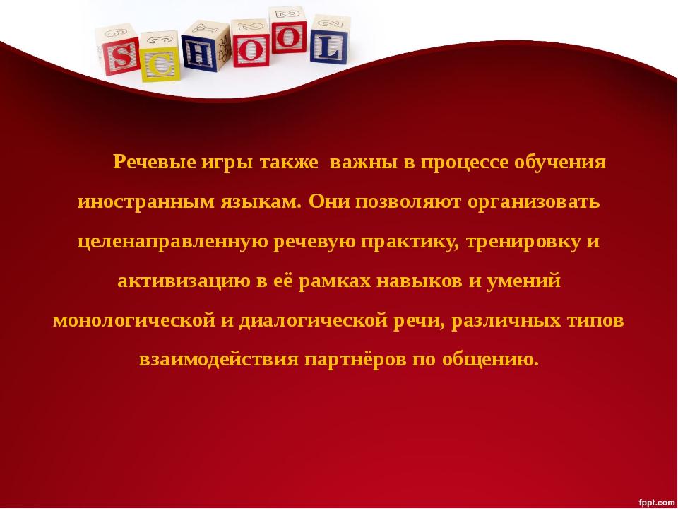 Речевые игрытакжеважны в процессе обучения иностранным языкам. Они позволя...