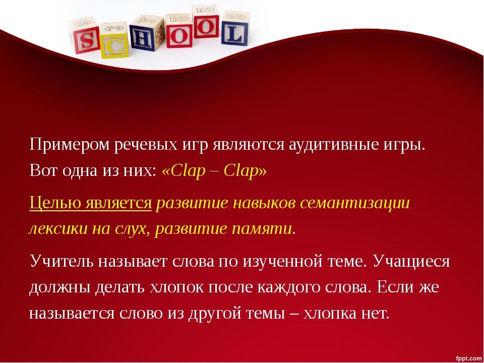 Примером речевых игр являются аудитивные игры. Вот одна из них: «Clap–Clap»...