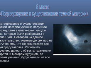 Подтверждение о существовании темной материи ученные получили посредством взв