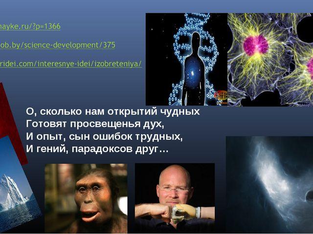 О, сколько нам открытий чудных Готовят просвещенья дух, И опыт, сын ошибок тр...