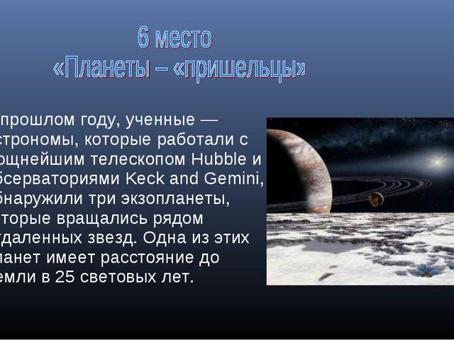 В прошлом году, ученные — астрономы, которые работали с мощнейшим телескопом...