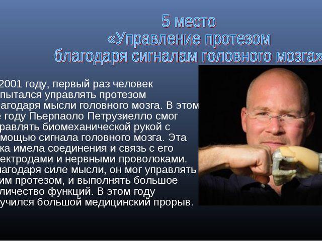 В 2001 году, первый раз человек попытался управлять протезом благодаря мысли...