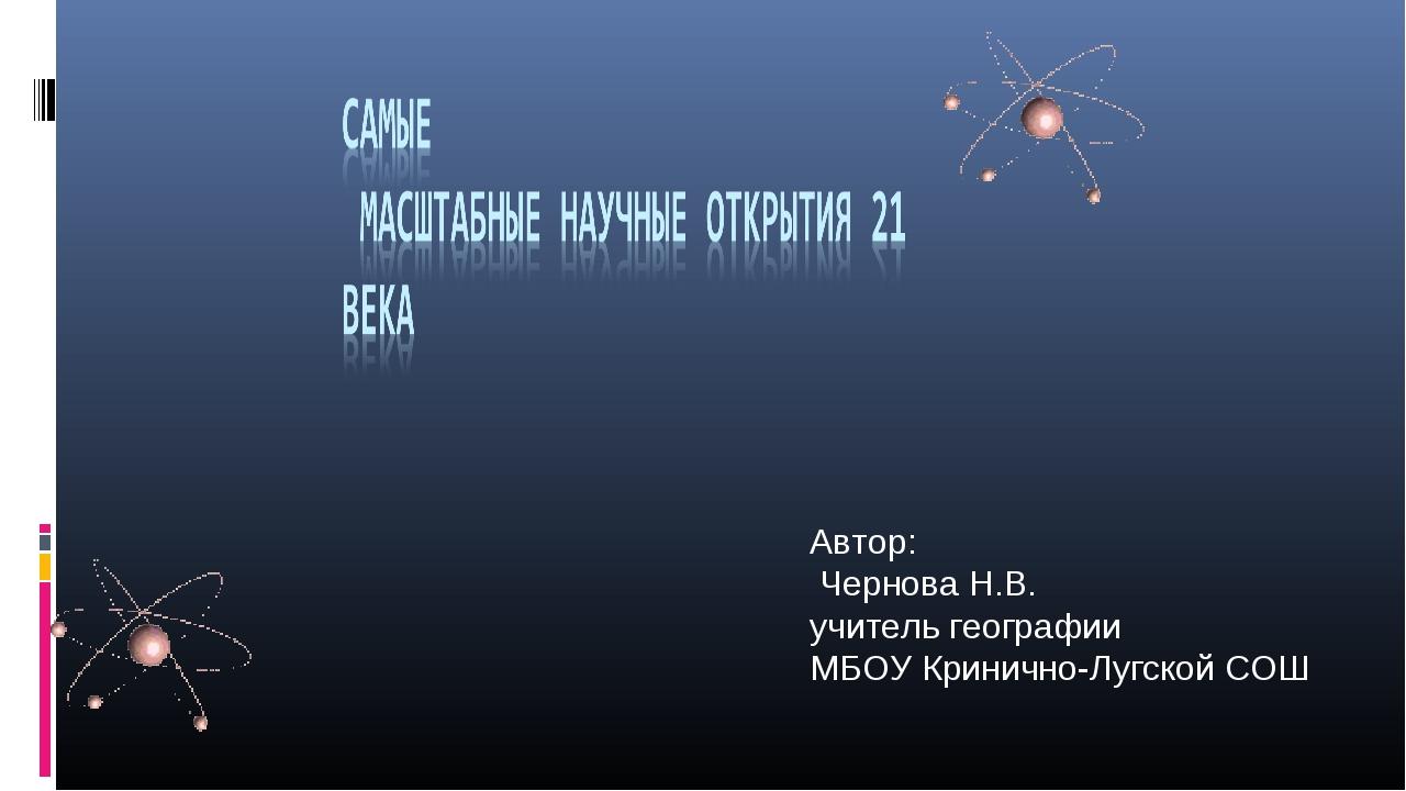 Автор: Чернова Н.В. учитель географии МБОУ Кринично-Лугской СОШ