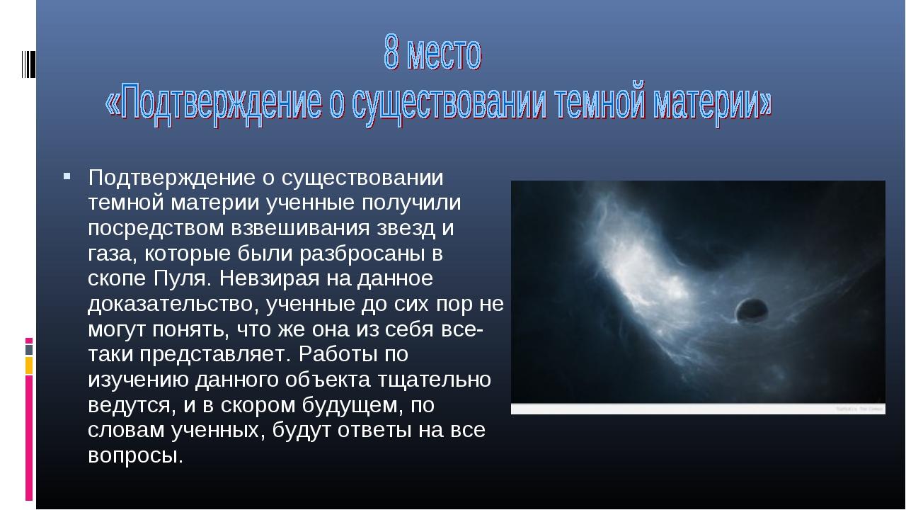 Подтверждение о существовании темной материи ученные получили посредством взв...