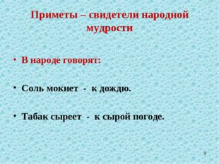 Приметы – свидетели народной мудрости В народе говорят: Соль мокнет - к дождю