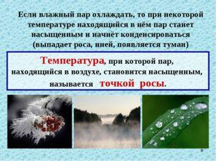 Если влажный пар охлаждать, то при некоторой температуре находящийся в нём па