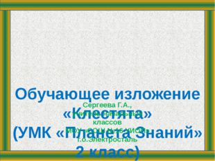 Обучающее изложение «Клестята» (УМК «Планета Знаний» 2 класс) Сергеева Г.А.,