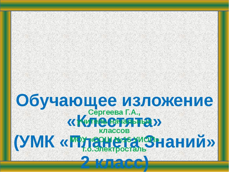 Обучающее изложение «Клестята» (УМК «Планета Знаний» 2 класс) Сергеева Г.А.,...