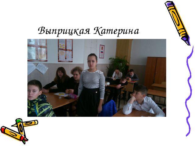 Выприцкая Катерина