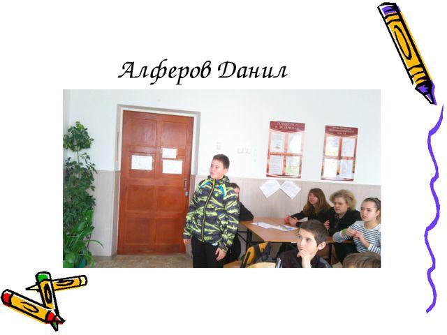 Алферов Данил