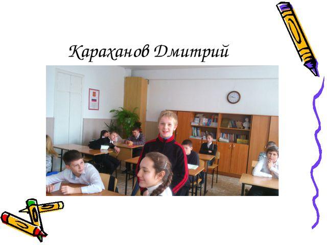 Караханов Дмитрий