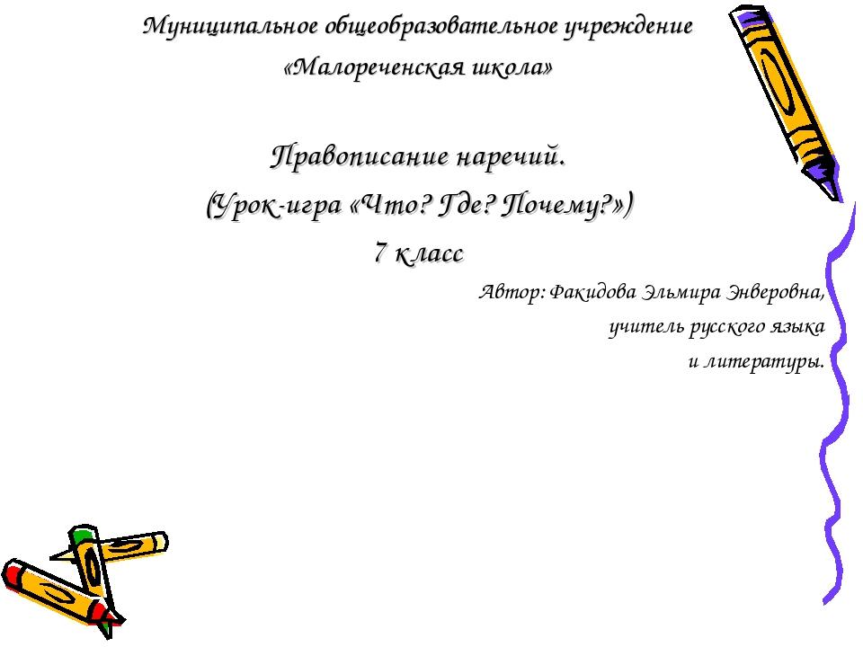 Муниципальное общеобразовательное учреждение «Малореченская школа» Правописа...