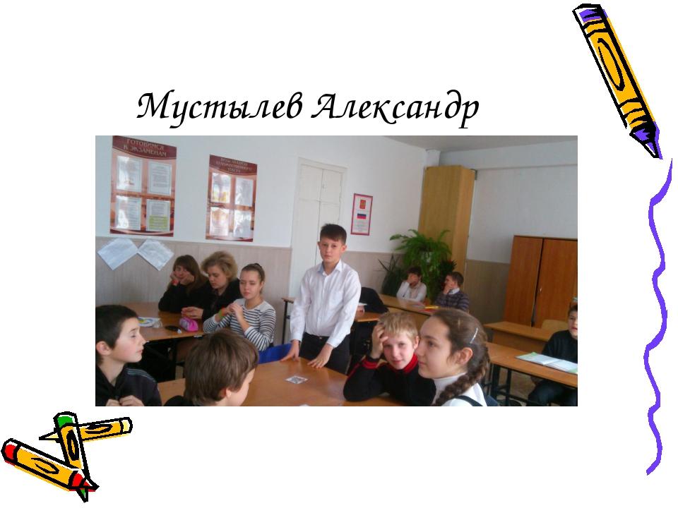 Мустылев Александр