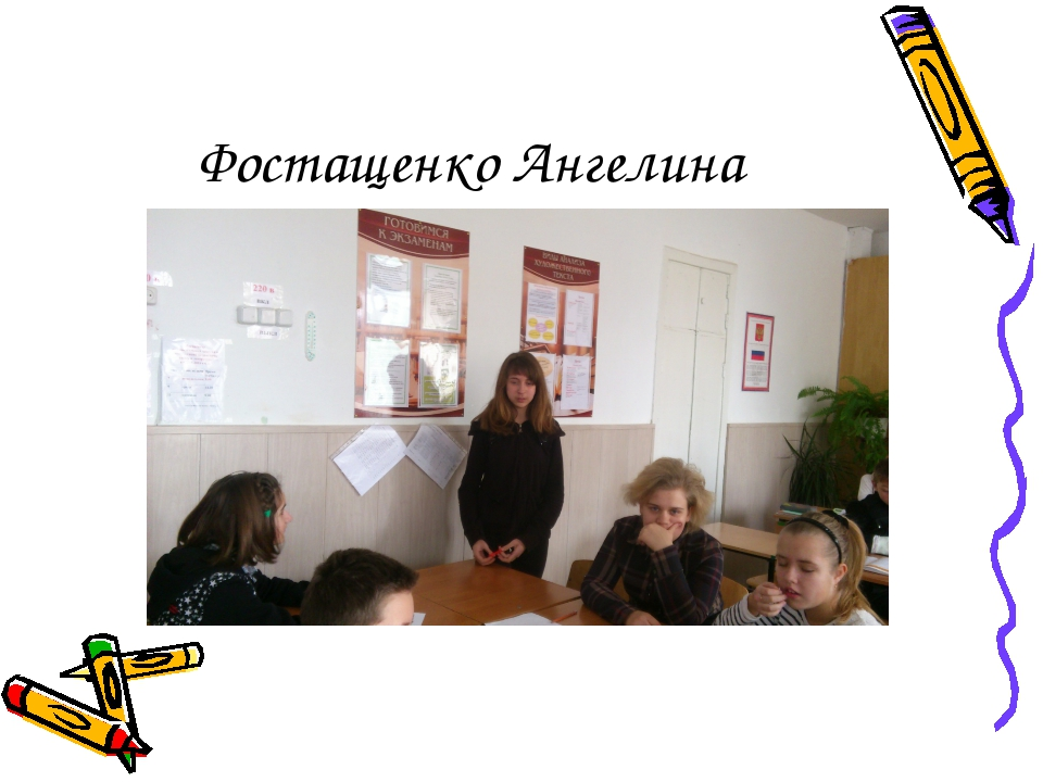 Фостащенко Ангелина