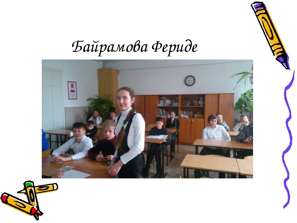 Байрамова Фериде
