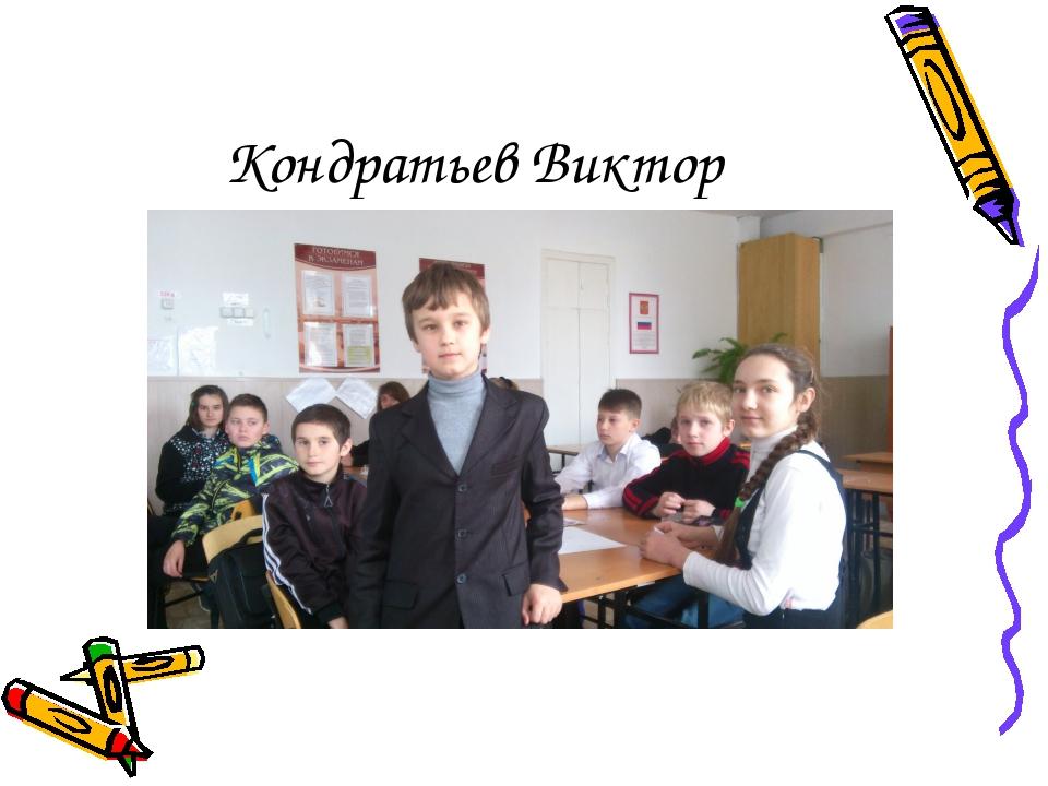 Кондратьев Виктор