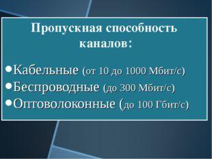 Кабельные (от 10 до 1000 Мбит/с) Беспроводные (до 300 Мбит/с) Оптоволоконные
