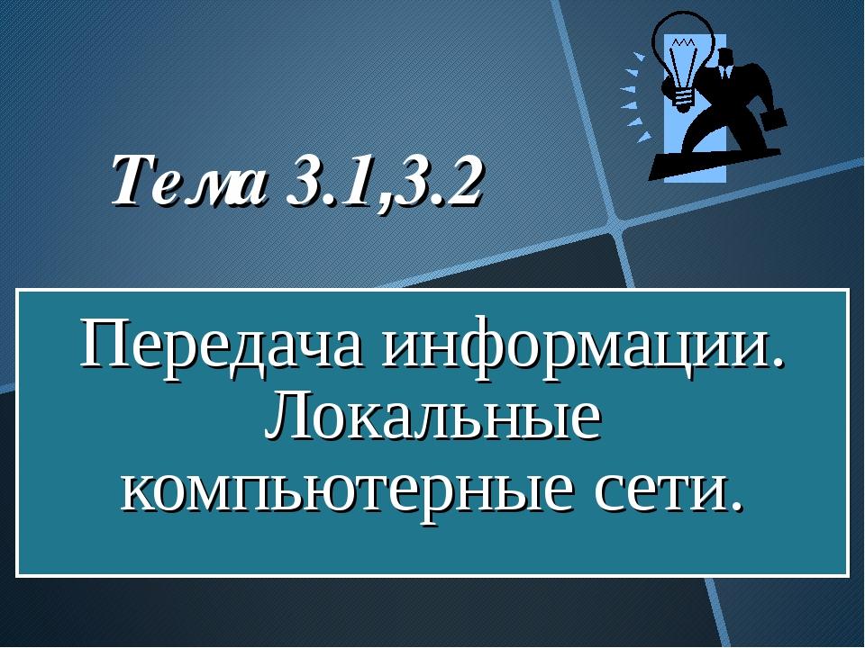 Передача информации. Локальные компьютерные сети. Тема 3.1,3.2
