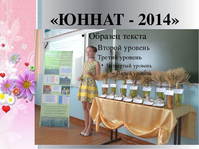 «ЮННАТ - 2014»