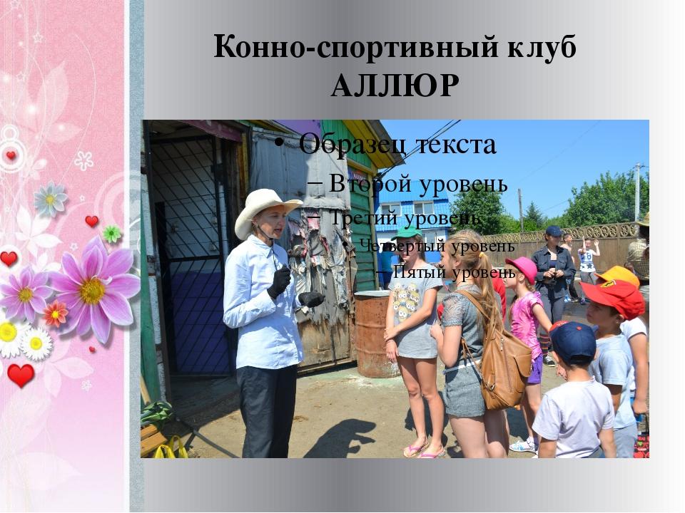 Конно-спортивный клуб АЛЛЮР