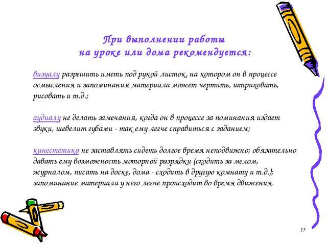 * При выполнении работы на уроке или дома рекомендуется: визуалу разрешить им...