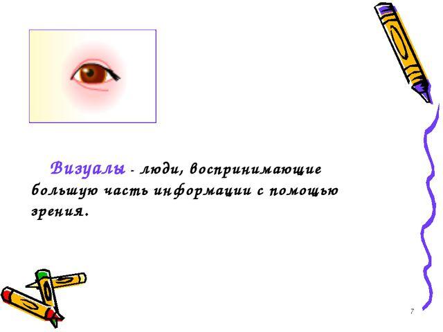 * Визуалы - люди, воспринимающие большую часть информации с помощью зрения. ...