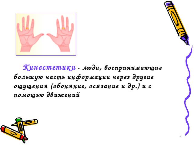 * Кинестетики - люди, воспринимающие большую часть информации через дру...