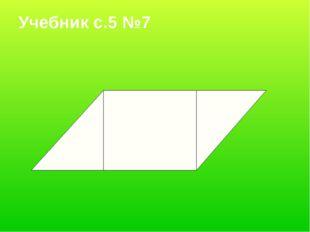 Учебник с.5 №7
