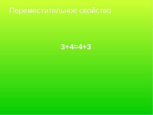 Переместительное свойство 3+4=4+3