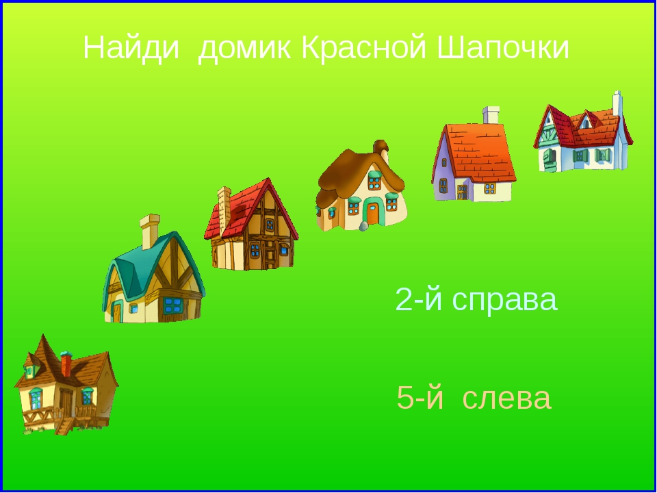 Найди домик Красной Шапочки 2-й справа 5-й слева