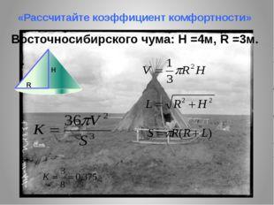 Восточносибирского чума: H =4м, R =3м. «Рассчитайте коэффициент комфортности»