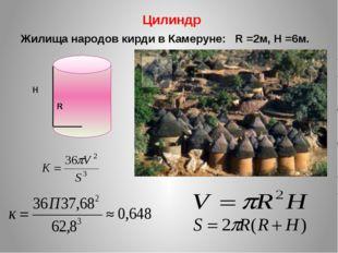 Цилиндр Жилища народов кирди в Камеруне: R =2м, H =6м. H R