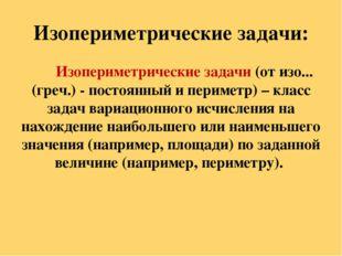Изопериметрические задачи: Изопериметрические задачи (от изо... (греч.) - пос