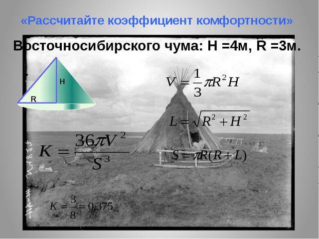 Восточносибирского чума: H =4м, R =3м. «Рассчитайте коэффициент комфортности»...
