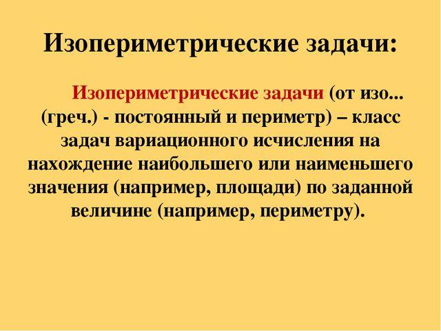 Изопериметрические задачи: Изопериметрические задачи (от изо... (греч.) - пос...