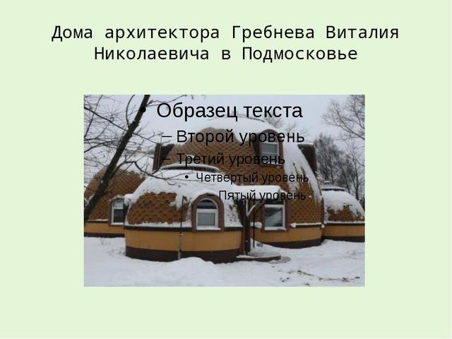 Дома архитектора Гребнева Виталия Николаевича в Подмосковье