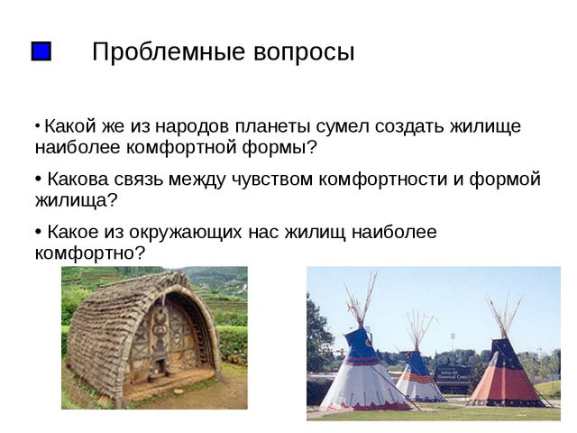 Проблемные вопросы Какой же из народов планеты сумел создать жилище наиболее...