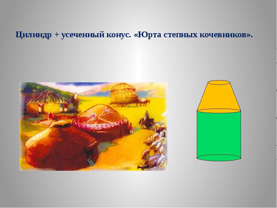 Цилиндр + усеченный конус. «Юрта степных кочевников».