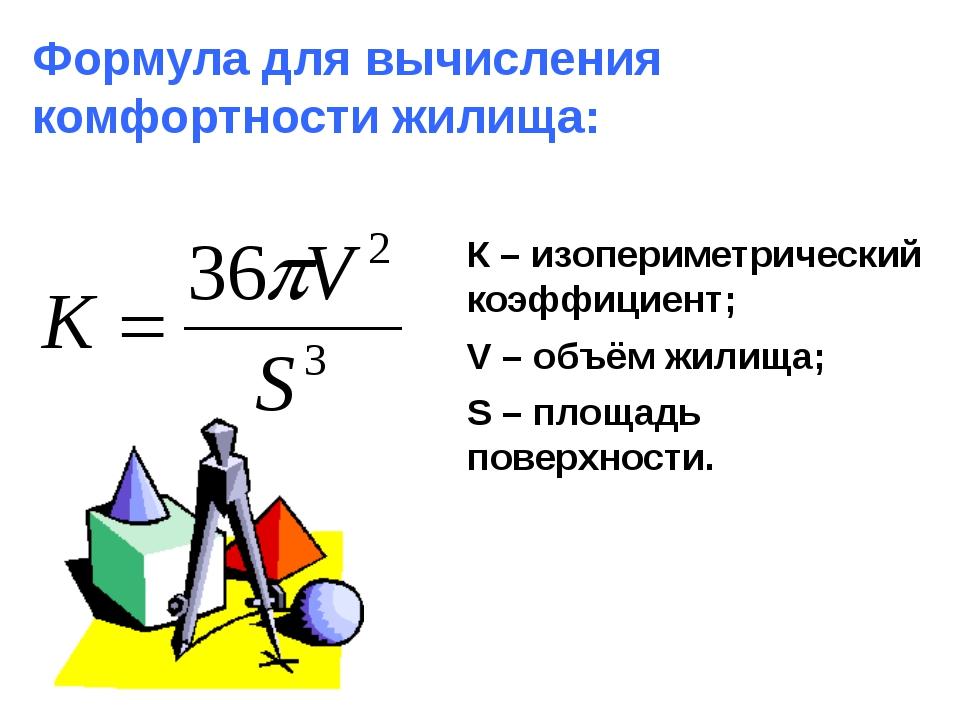 Формула для вычисления комфортности жилища: К – изопериметрический коэффициен...