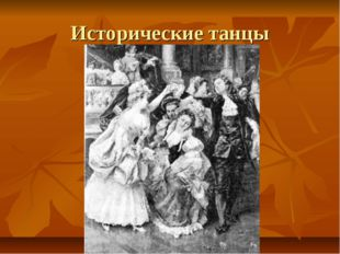 Исторические танцы