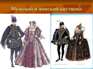 Мужской и женский костюмы