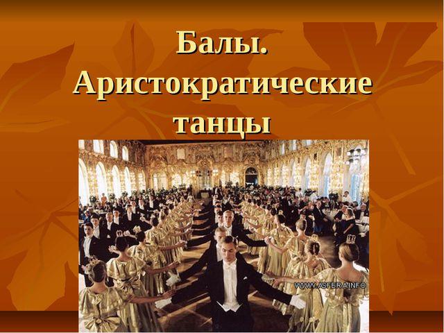 Балы. Аристократические танцы