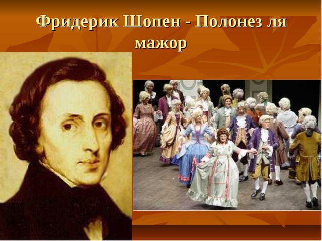 Фридерик Шопен - Полонез ля мажор